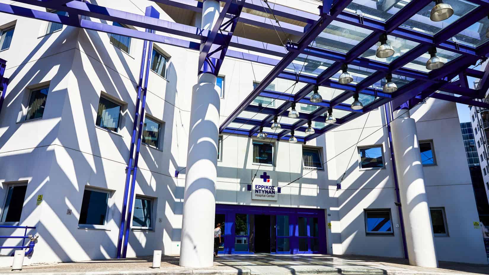 The entrance to a Greek hospital.